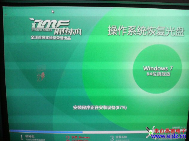 雨林木风 Ghost xp Win7 二合一 V2014最新版