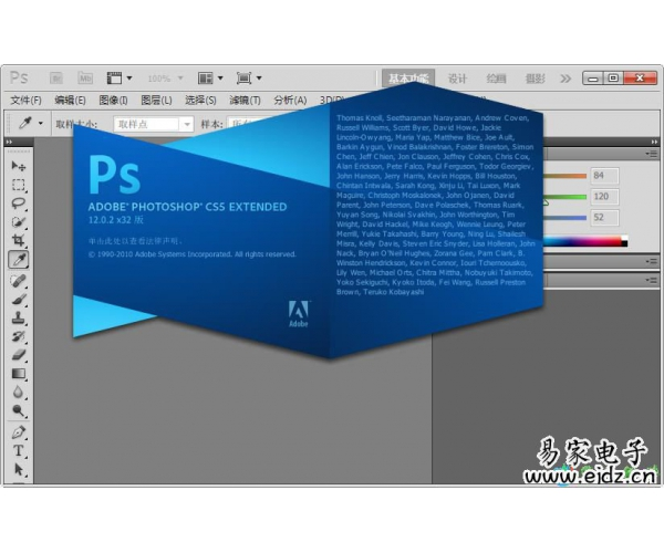 Adobe Photoshop CS5 Extend 简