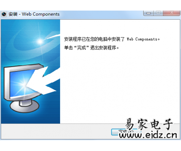 海康DS-IPC-T12H2-I-web控件插件